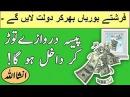 Dolat Ka Wazifa In Urdu Dolat Hasil Karne Ka Wazifa Dolat Mand Hone Ka Wazifa