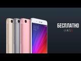 Xiaomi Mi5s бесплатно! Совместный розыгрыш Stupidmadworld и Andro-News.