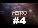 Metro 2033 Redux part 4 \ прохождение часть 4 PC