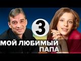 Мой любимый папа 3 серия (2015) Мелодрама Фильм Кино Сериал