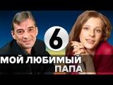 Мой любимый папа 6 серия (2015) Мелодрама Фильм Кино Сериал