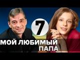 Мой любимый папа 7 серия (2015) Мелодрама Фильм Кино Сериал