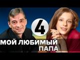 Мой любимый папа 4 серия (2015) Мелодрама Фильм Кино Сериал