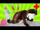 Маша и Медведь Болит живот Гигантский укол в попу Игра доктор НОВАЯ СЕРИЯ MASHA AND TH...