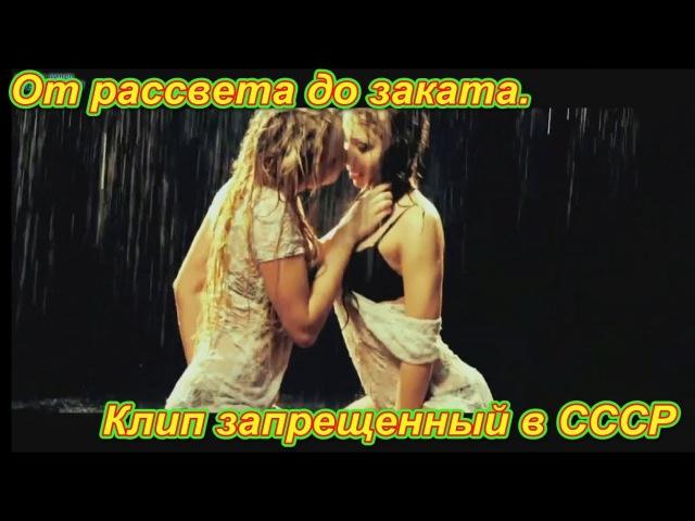 От рассвета до заката. Клип запрещенный в СССР (1080p)
