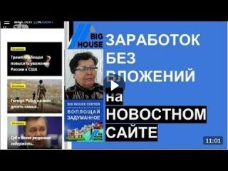 """BIG HOUSE CENTER   новостной сайт  """"BigSmi"""""""