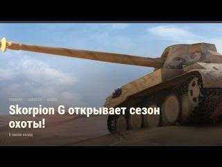 Skorpion G открывает сезон охоты! ♏ 🔝 World Of Tanks - мир танков - wot 🔝