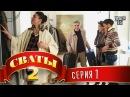 Сериал Сваты 2 сезон 1 серия — смотреть онлайн видео, бесплатно!