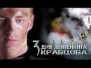 Три дня лейтенанта Кравцова (трейлер)
