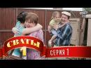 Сериал Сваты 1 сезон 1 серия — смотреть онлайн видео, бесплатно!