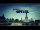 Сериал Метод Фрейда (трейлер)