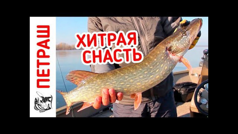 ХИТРАЯ СНАСТЬ НА ЩУКУ Рыбалка на Щуку в сложных условиях   Подготовка снастей
