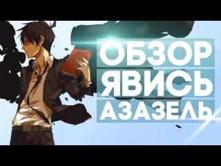 Обзор аниме Явись Азазель - Трэш, угар и содомия!