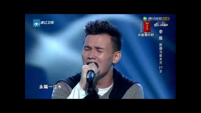 The Voice of China 3 中國好聲音 第3季 2014-08-08 : 李维 《一江水》 Intro HD