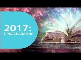 2017: предсказания и пророчества 4 (Россия Катастрофа Землетрясение Мир Война Насе...