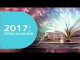 2017 предсказания и пророчества 4 Россия Катастрофа Землетрясение Мир Война Насе...