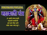 Maha Kali NonstopChanting - Mahakali Mantra - Om Jayanti Mangala Kali Bhadrakali Kapalini