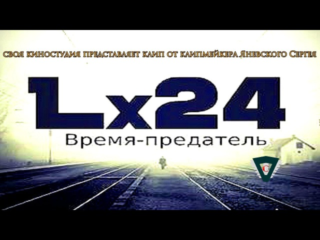 LX24 - Время предатель (NEW clip 2017)