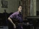 Сергей Лэн - Ковер вертолет (Агата Кристи кавер на гитаре)
