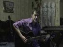 Сергей Лэн - Половинка (Танцы минус кавер на гитаре)