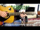 Александр Новиков - Вези меня, извозчик - Тональность ( Cm ) Как играть на гитаре пе ...
