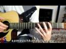 Наутилус Помпилиус - Прогулки по воде Аранжировка - Разбор Как играть на гитаре песню