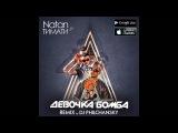 Natan Natan ft. Тимати - Девочка Бомба (Remix by DJ Philchansky)