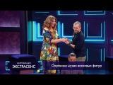 Импровизация «Экстрасенс» с Екатериной Скулкиной. 2 сезон, 11 серия (23)