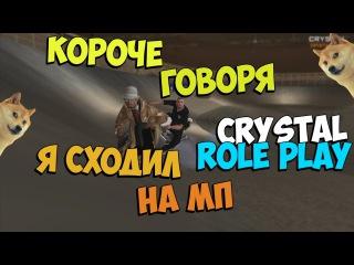 История о том как я сходил на МП   Crystal Role Play