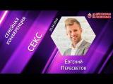 Идеальный Секс - Евгений Пересветов