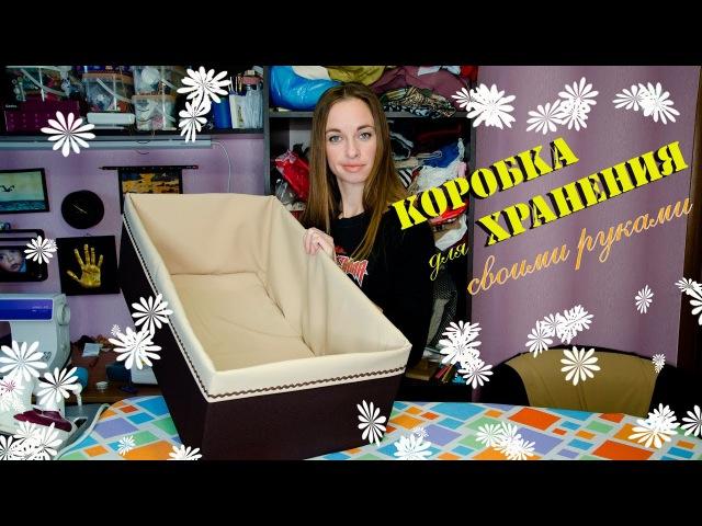 Коробка для хранения своими руками -- Лиза Коробкова