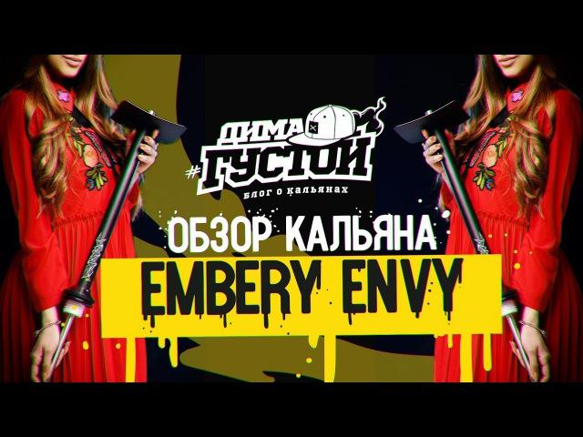 Обзор кальяна Embery Envy: первый в России. Кальян - пушка! Заждались!