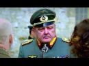 Великий полководец Вальцман гонит карателей на Восток. Матерная,прикольная комедия про армию.18