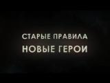 КАЖЕТСЯ, НАЩУПАЛ- НОВЫЙ СЕЗОН!