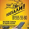 "Такси ""Поехали!"" Павлоград."