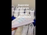 Кеды Superstar whitehologram