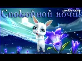 """Зайка """"Спокойной ночи, хорошего сна"""""""