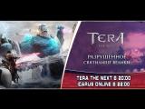 Стрим по Tera The Next и Icarus Online.