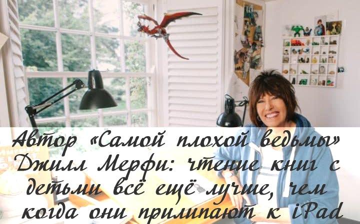 Джилл Мерфи
