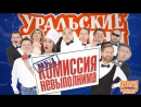 Медкомиссия невыполнима - Уральские пельмени (2016)