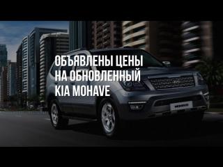 Kia Mohave: цены и комплектации