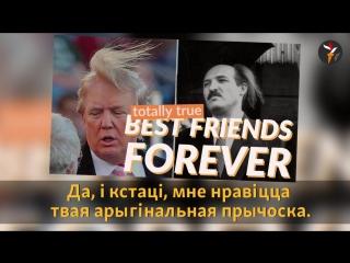 Лукашенко пишет письмо Трампу America First Belarus Second