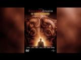 Красный Дракон (2002) | Red Dragon