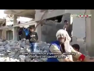 Делайте дуа за братьев и сестер в Сирии127800;