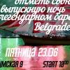 Бар BELGRAD / the alternative life