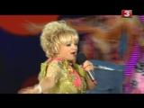 Надежда Кадышева - Светят звёзды 2014