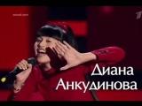 «Обалдевшие» наставники шоу «Голос» испугались таланта Дианы Анкудиновой