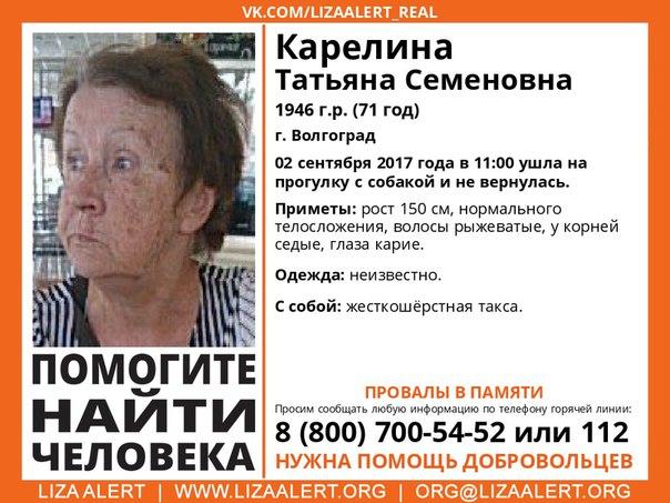 #Волгоград #Центр  Требуется помощь волонтёров в поисках Карелиной Тат
