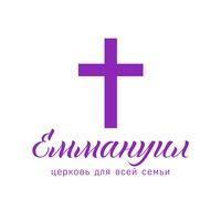 """Логотип Церковь Христиан Веры Евангельской """"Еммануил"""""""