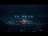 Судьба/Ночь схватки Прикосновение небес / Gekijouban Fate⁄stay night Heavens Feel - трейле на японском языке в Full HD 2017